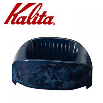 KALITA Caffe Tall 隨身咖啡濾杯(迷彩藍) #04112