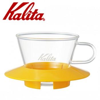 KALITA 155系列蛋糕型玻璃濾杯(芒果黃) #05061