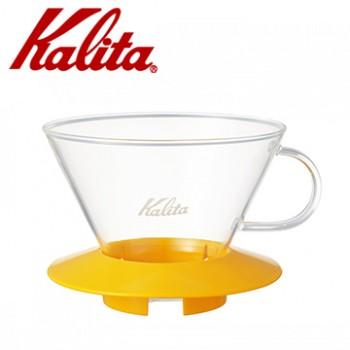 KALITA 185系列蛋糕型玻璃濾杯(芒果黃)  #05067