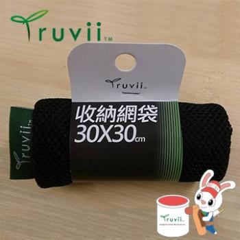 Truvii 30X30 束口收納網袋